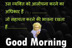 Hindi Shayari Good Morning images wallpaper picture photo for whatsapp