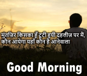 Hindi Shayari Good Morning images photo pics for best friend