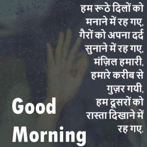 Hindi Shayari Good Morning images wallpaper photo picture for best friend