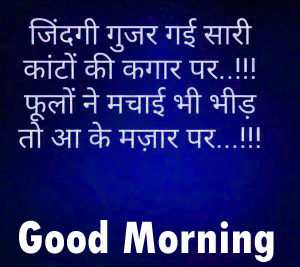 Hindi Shayari Good Morning images photo pics for whatsapp