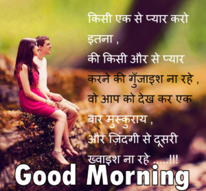 Hindi Shayari Good Morning images wallpaper picture photo for boyfried