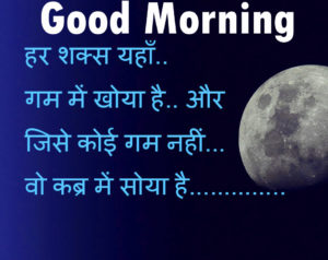 Hindi Shayari Good Morning images photo pics picture for whatsapp