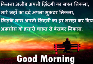 Hindi Shayari Good Morning images wallpaper picture photo for friend