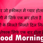 Top 342+ Hindi Shayari Good Morning Images Wallpaper Pics HD