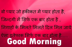 Hindi Shayari Good Morning images pics picture photo for best friend