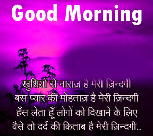 Hindi Shayari Good Morning images wallpaper photo picture download