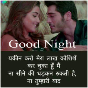 Love Shayari Good Night Images photo pics free hd