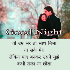 Love Shayari Good Night Images photo wallpaper free hd download