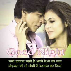 Love Shayari Good Night Images pics photo download for facebook
