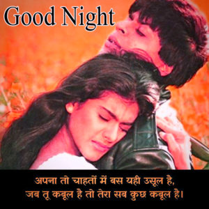Love Shayari Good Night Images wallpaper photo hd for whatsapp