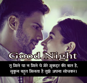 Love Shayari Good Night Images photo pics download