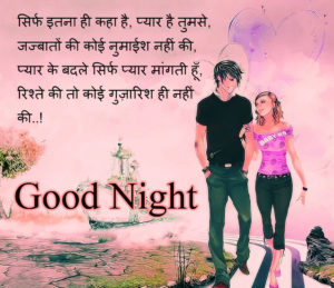 Love Shayari Good Night Images pics photo hd