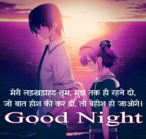 Love Shayari Good Night Images wallpaper photo free hd download