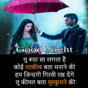 Love Shayari Good Night Images photo pic download