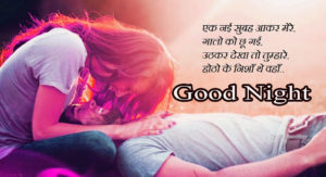 Love Shayari Good Night Images wallpaper photo free hd