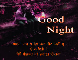 Love Shayari Good Night Images photo pics for facebook
