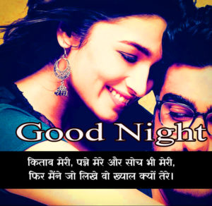 Love Shayari Good Night Images photo wallpaper download