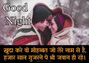 Love Shayari Good Night Images photo pictures free download