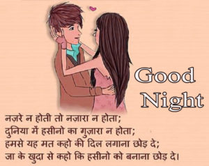 Love Shayari Good Night Images wallpaper photo download