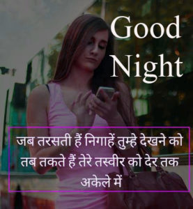 Love Shayari Good Night Images pics photo free hd