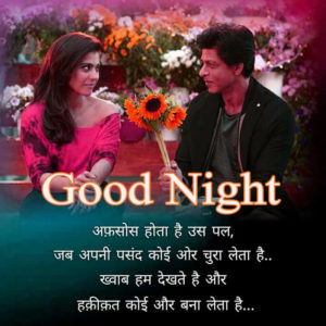 Love Shayari Good Night Images pics photo download