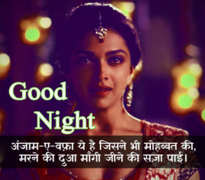 Love Shayari Good Night Images wallpaper photo free download