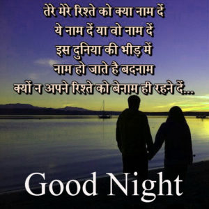 Love Shayari Good Night Images photo pictures free hd