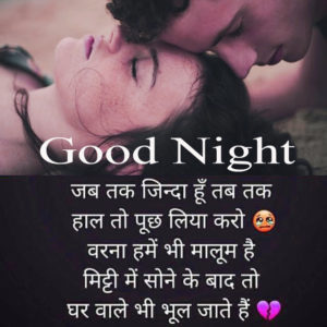 Love Shayari Good Night Images pics photo free download
