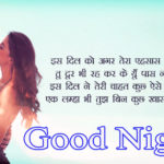 752+ Love Shayari Good Night Images Photo Pics for Whatsapp