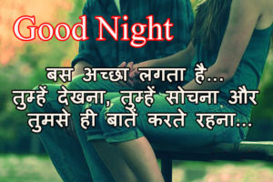 Love Shayari Good Night Images wallpaper free hd