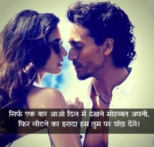 Love Shayari Images pictures photo free hd download