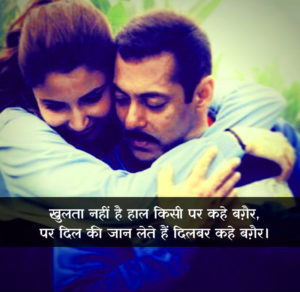 Love Shayari Images pictures photo hd download