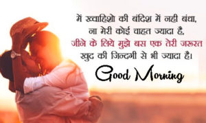 Good Morning Love Images For Girlfriend In Hindi Quotes photo wallpaper download