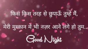 Good Night Love Images With Hindi Quotes wallpaper pictures photo free hd download