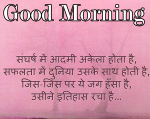 Motivational Good Morning Images pics photo picture for facebook