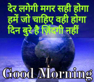 Motivational Good Morning Images picture photo pics for friend
