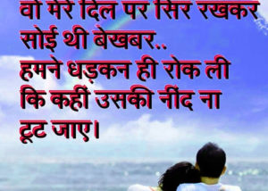 Shayari Images pictures photo hd