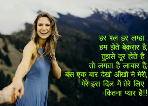 Shayari Images pictures photo for facebook