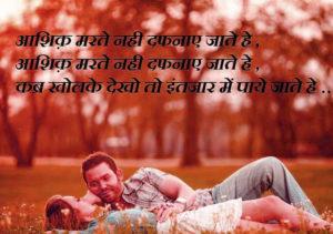 Shayari Images photo pics for facebook