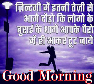 Good Morning Images wallpaper photo pics picture for whatsapp