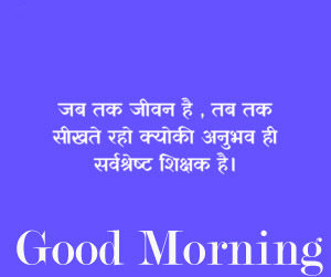 Good Morning Images photo pics picture for whatsapp