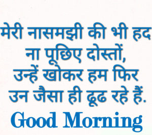 Good Morning Images pics photo picture for facebook