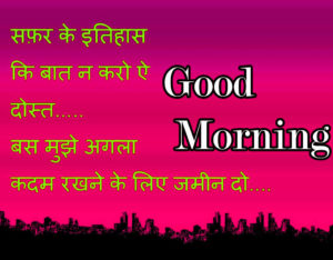 Good Morning Images wallpaper photo picture for whatsapp