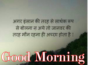 Good Morning Images pics photo picture for friend