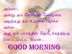 Tamil Good Morning Images wallpaper photo free hd download