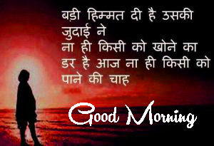 Good Morning Love Images For Girlfriend In Hindi Quotes photo pictures free download