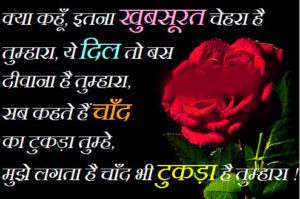 Hindi Love Jokes Images pictures photo hd