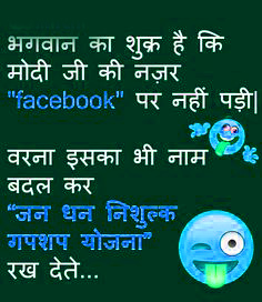 Hindi Love Jokes Images photo wallpaper for facebook