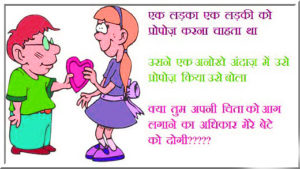 Hindi Love Jokes Images pictures photo hd download