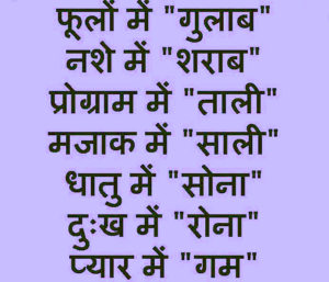 Hindi Love Jokes Images pictures pics free hd